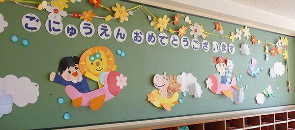 かわら幼稚園 入園