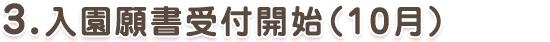 3.入園願書受付開始(10月)