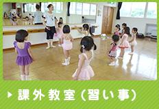 課外教室(習い事)